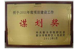 2011年度项目谋划奖