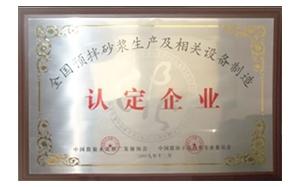 全国预拌砂浆生产及相关设备制造认定企业