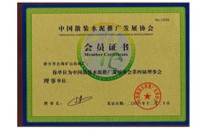 中国散装水泥推广协会会员证书